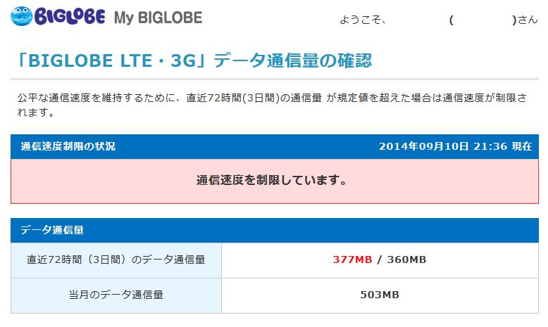 BIGLOBE LTE・3G 回線速度測定【LTE】