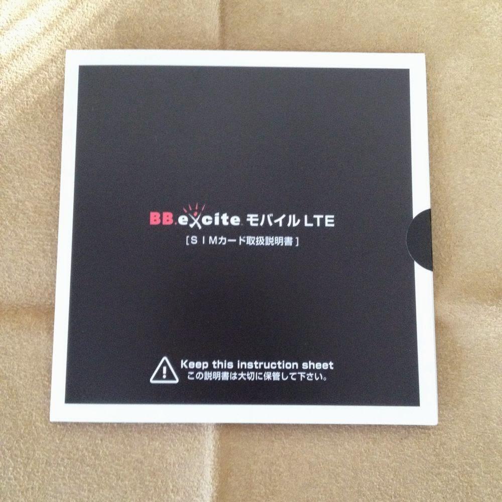 BB.exciteモバイルLTEを使う